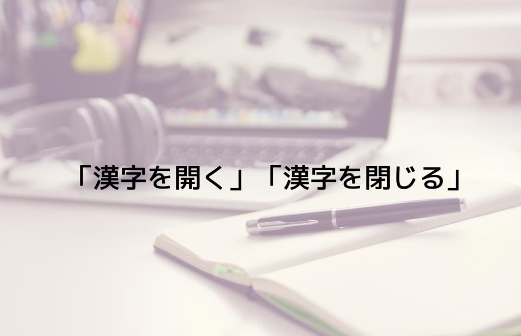 「漢字を開く」「漢字を閉じる」