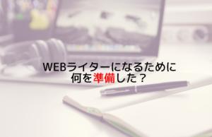 Webライターになるために何を準備した?