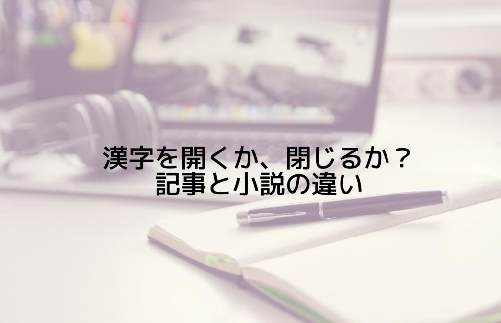 漢字を開くか、閉じるか?記事と小説の違い