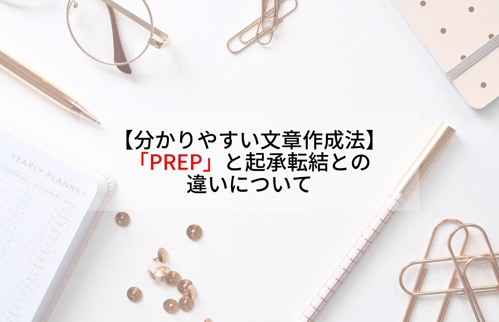 【分かりやすい文章作成法】「PREP」と起承転結との違いについて