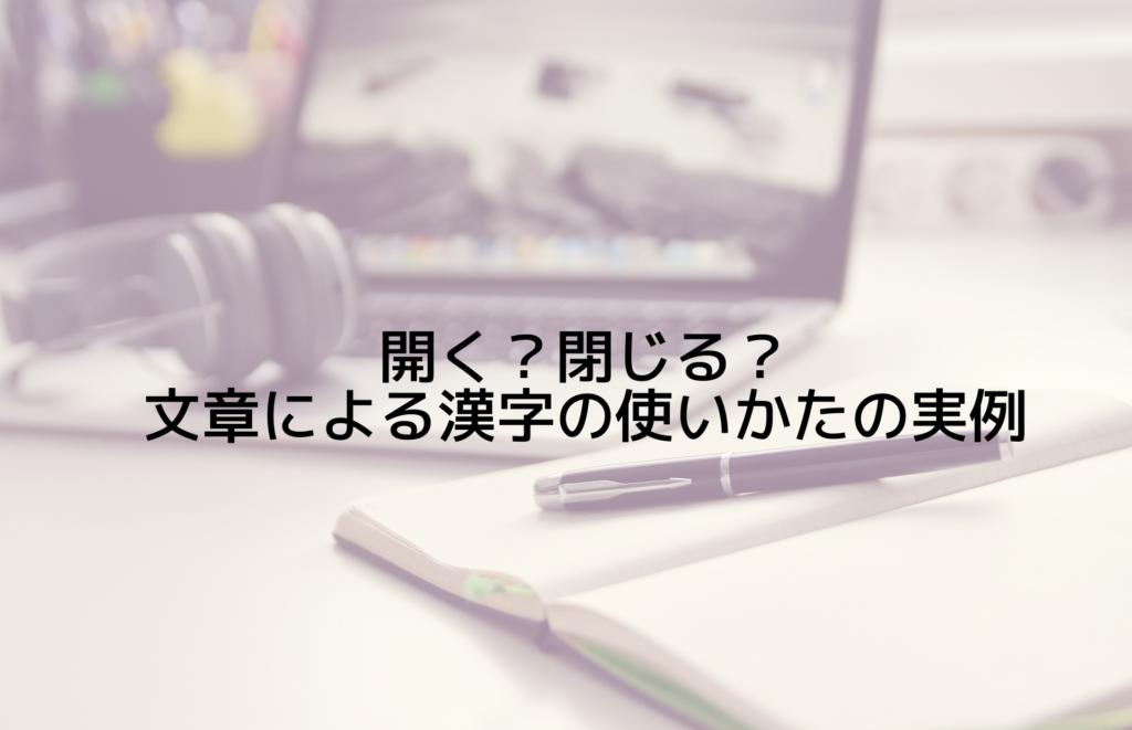 開く?閉じる?文章による漢字の使いかたの実例