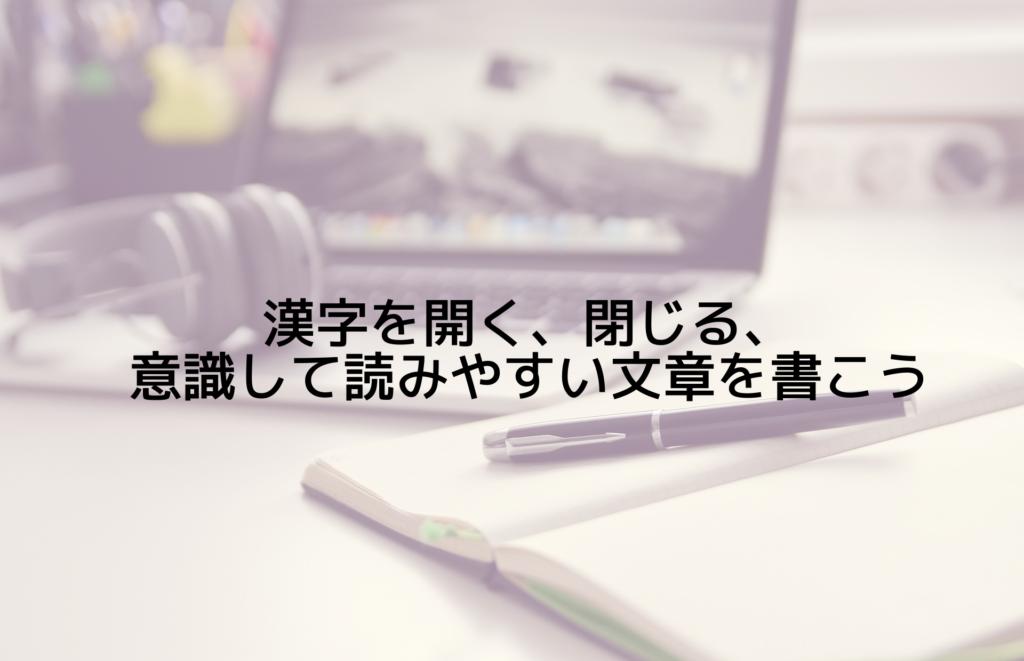漢字を開く、閉じる、意識して読みやすい文章を書こう