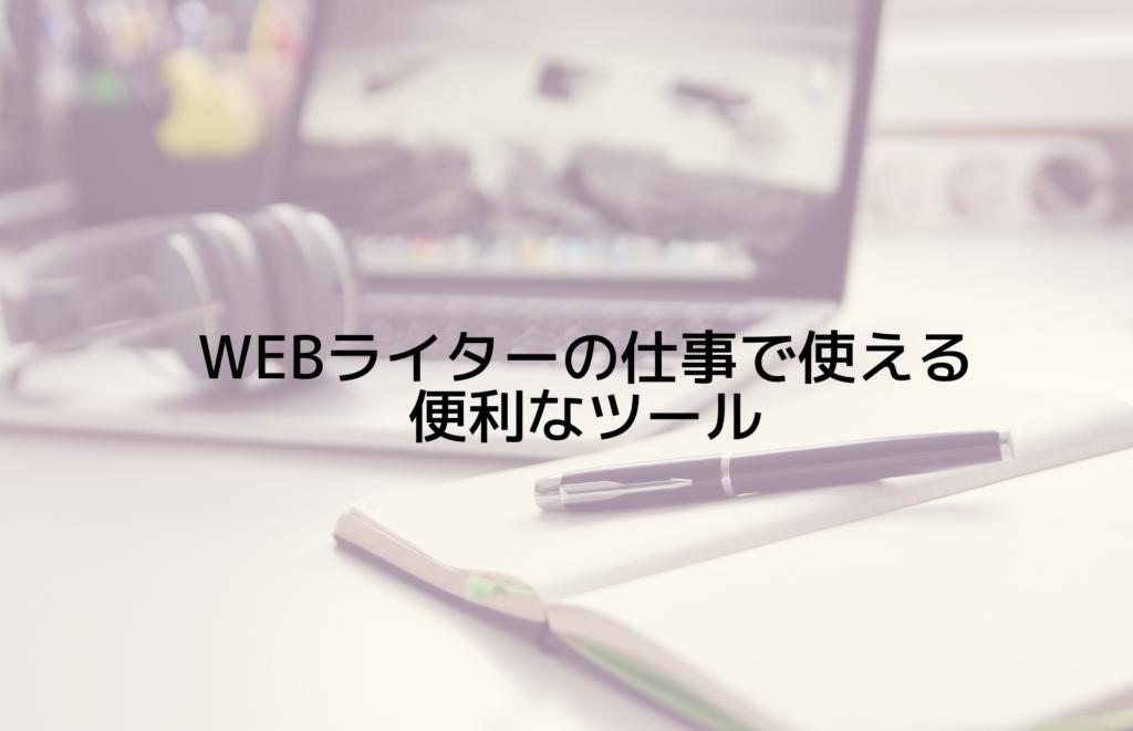 Webライターの仕事で使える便利なツール