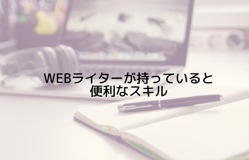 webライターが持っていると便利なスキル