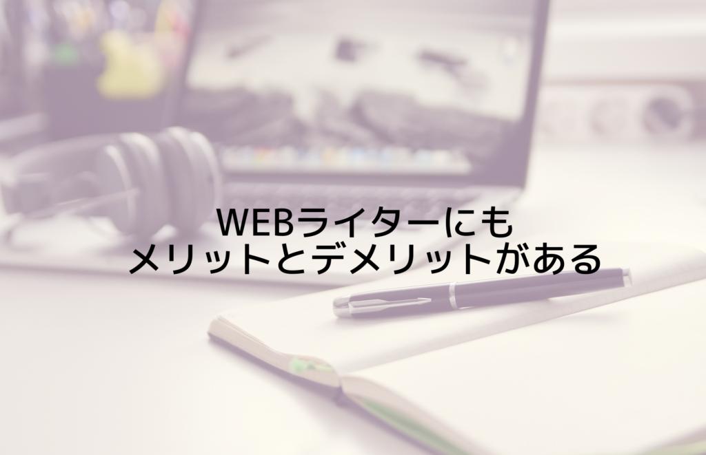 Webライターにもメリットとデメリットがある
