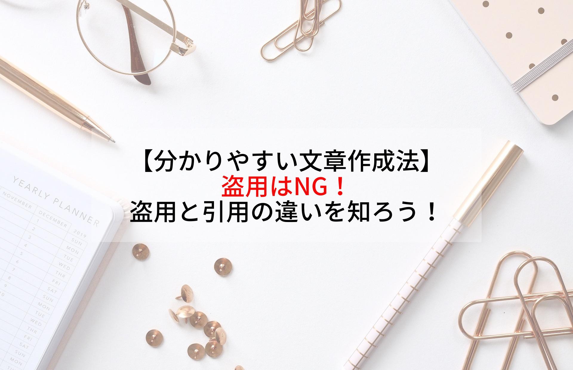 【分かりやすい文章作成法】盗用はNG!盗用と引用の違いを知ろう!