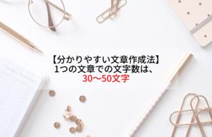 【分かりやすい文章作成法】1つの文章での文字数は、30~50文字