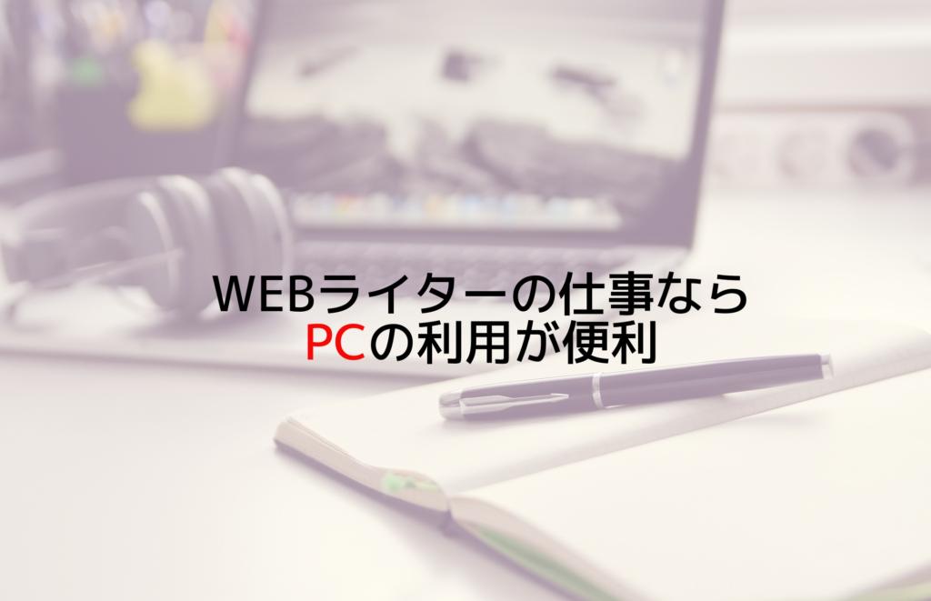 webライターの仕事ならPCの利用が便利
