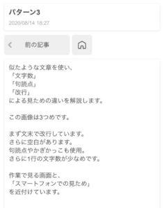 ライター講座実践編1
