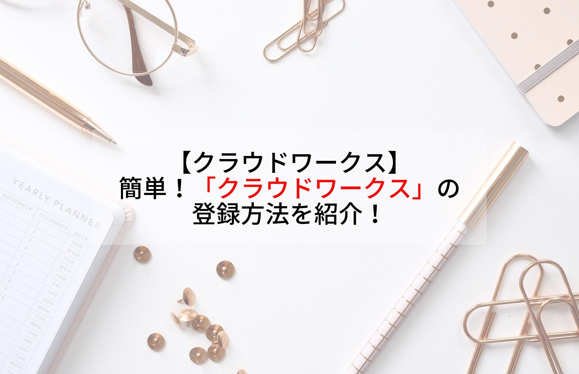 【クラウドワークス】簡単!「クラウドワークス」の登録方法を紹介!