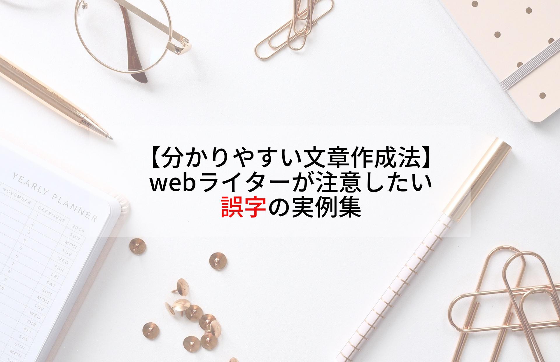 【分かりやすい文章作成法】webライターが注意したい誤字の実例集