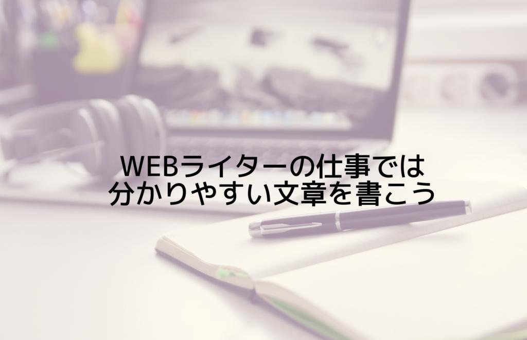 webライターの仕事では分かりやすい文章を書こう