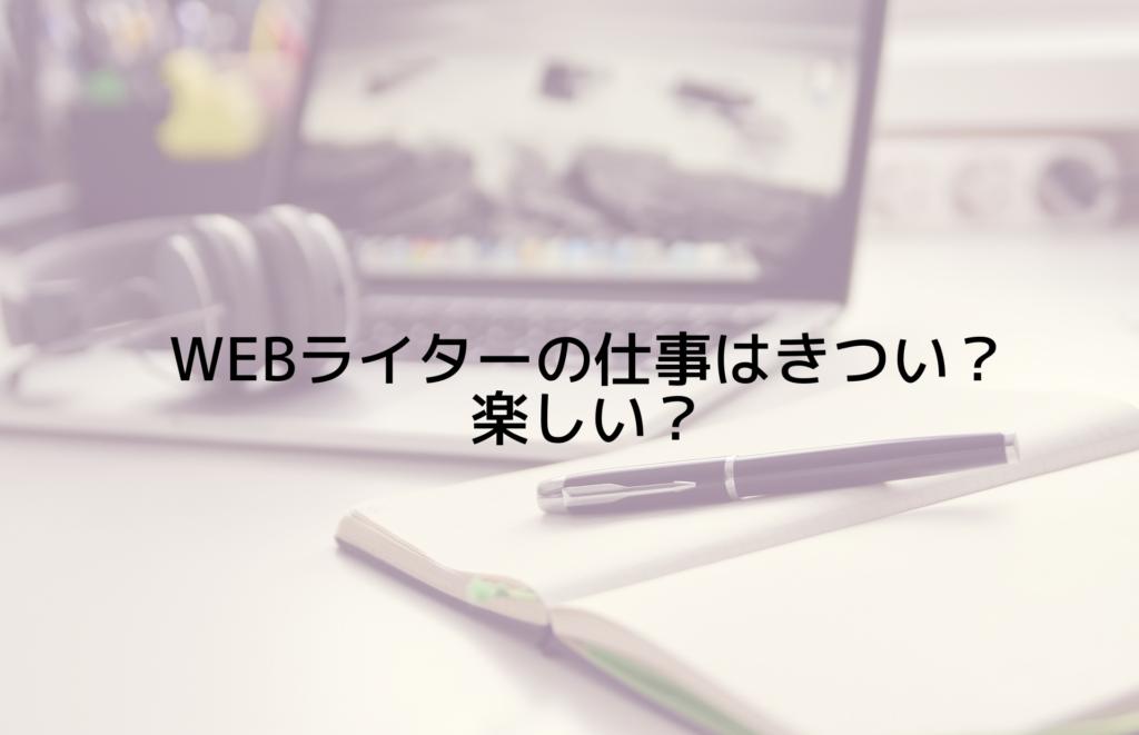 Webライターの仕事はきつい?楽しい?