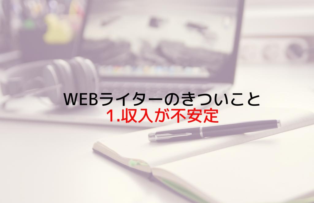 Webライターのきついこと1.収入が不安定