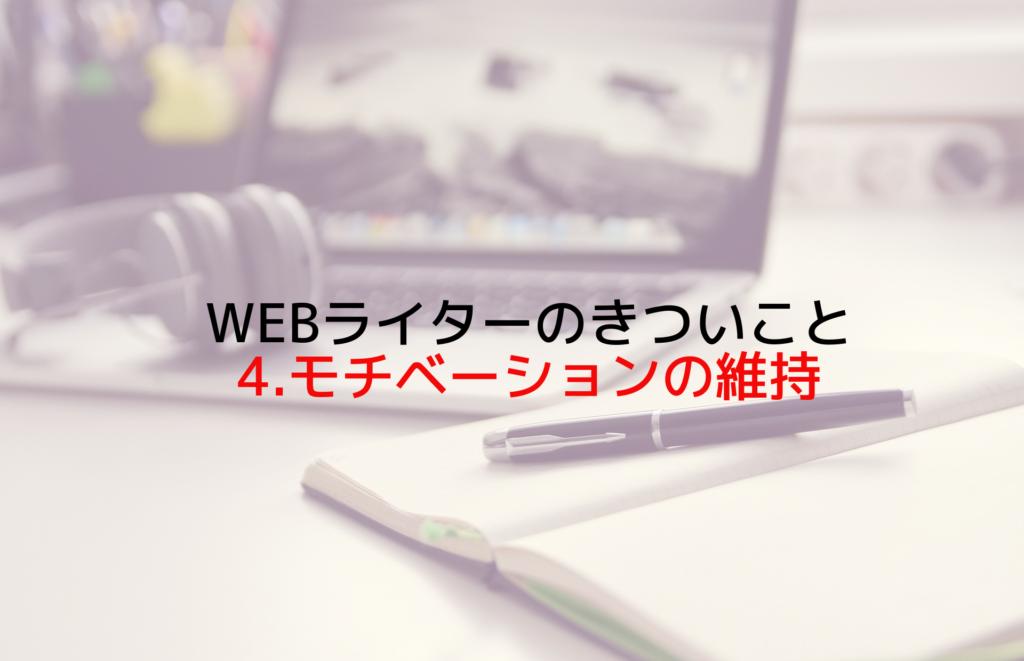 Webライターのきついこと4.モチベーションの維持