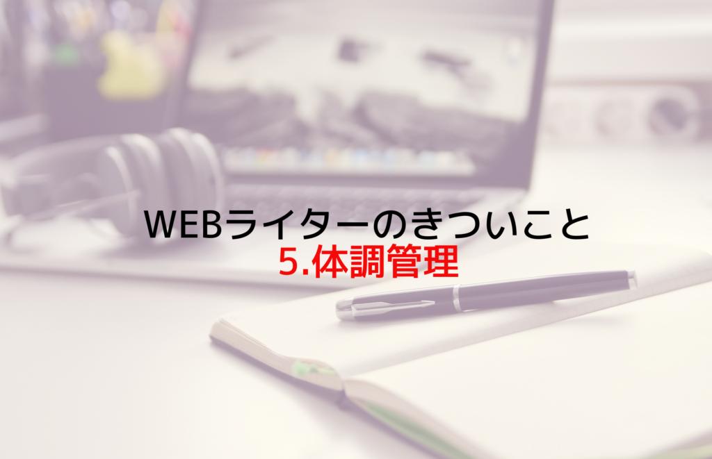 Webライターのきついこと5.体調管理