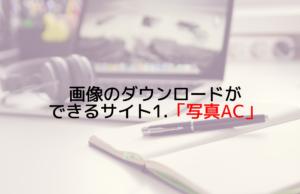 画像のダウンロードができるサイト1.「写真AC」