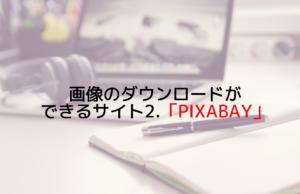 「Pixabay」