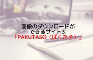 画像のダウンロードができるサイト3.「PAKUTASO(ぱくたそ)」