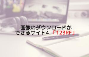 画像のダウンロードができるサイト4.「123RF」