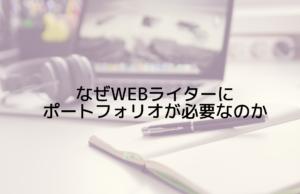 なぜwebライターにポートフォリオが必要なのか