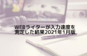 Webライターが入力速度を測定した結果2021年1月版
