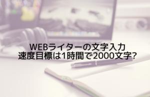 webライターの文字入力速度目標は1時間で2000文字?