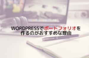 WordPressでポートフォリオを作るのがおすすめな理由