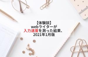 【体験談】webライターが入力速度を測った結果、2021年1月版