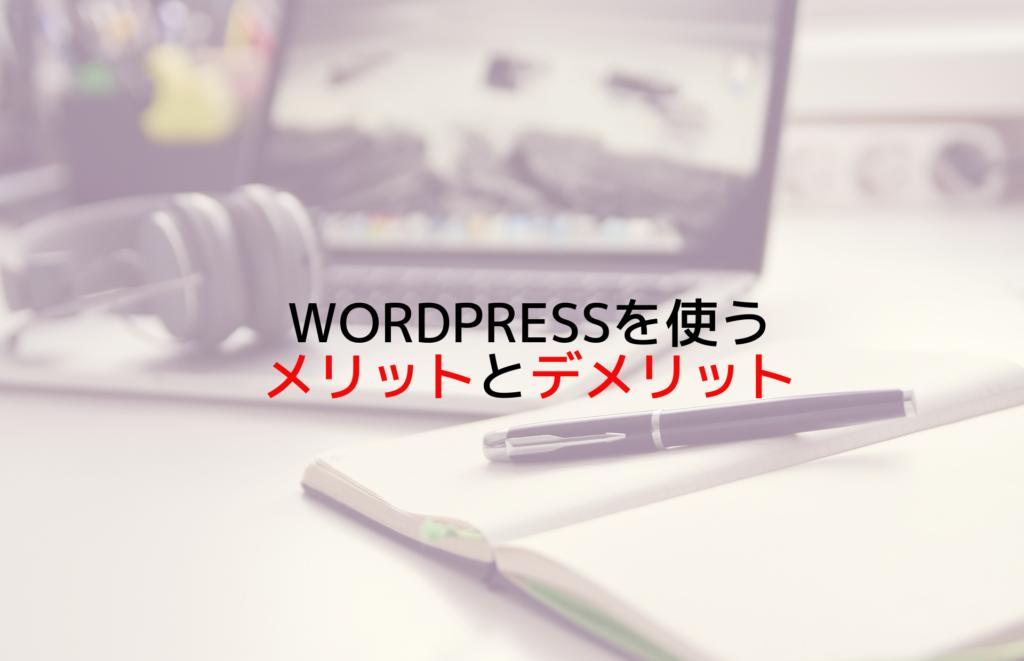 WordPressを使うメリットとデメリット