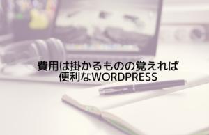 費用は掛かるものの覚えれば便利なWordPress