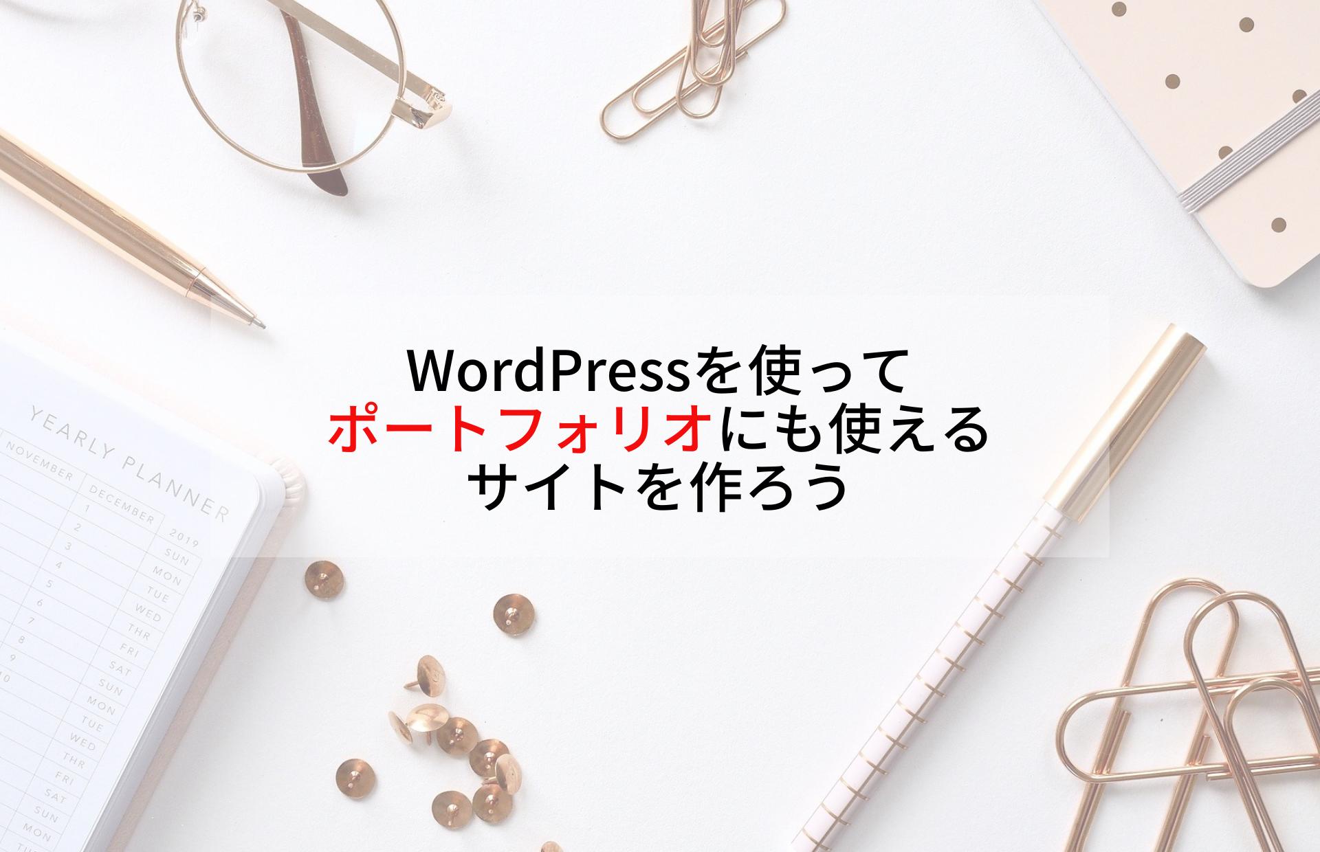 WordPressを使ってポートフォリオにも使えるサイトを作ろう