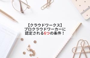 【クラウドワークス】プロクラウドワーカーに認定される6つの条件!