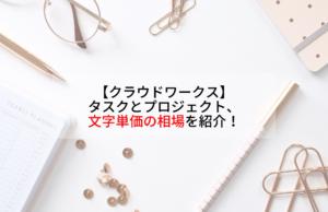 【クラウドワークス】タスクとプロジェクト、文字単価の相場を紹介!