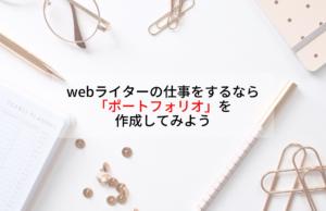 webライターの仕事をするなら「ポートフォリオ」を作成してみよう