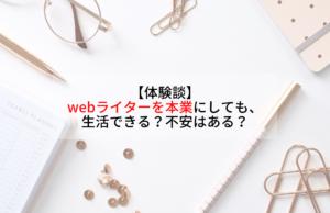 【体験談】webライターを本業にしても、生活できる?不安はある?