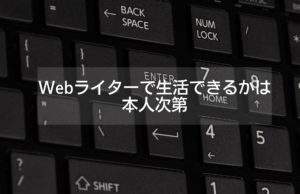 Webライターで生活できるかは本人次第