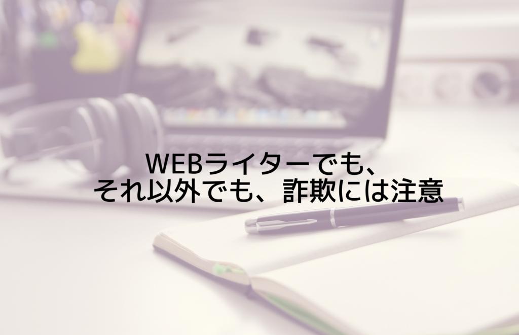webライターでも、それ以外でも、詐欺には注意