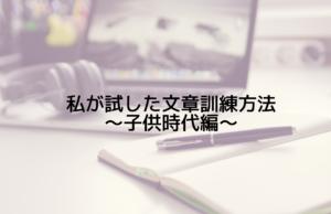 私が試した文章訓練方法~子供時代編~