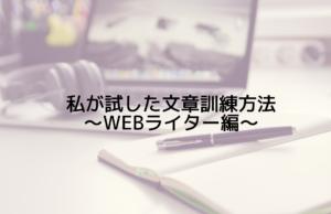 私が試した文章訓練方法~webライター編~