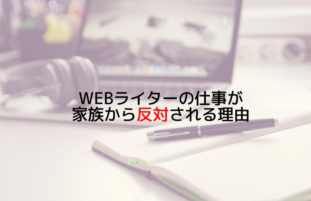 webライターの仕事が家族から反対される理由