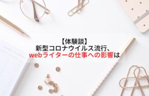【体験談】新型コロナウイルス流行、webライターの仕事への影響は