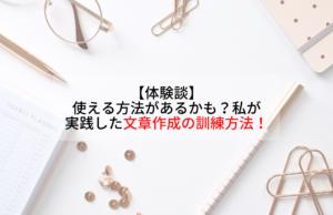 【体験談】使える方法があるかも?私が実践した文章作成の訓練方法!