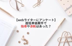 【webライターにアンケート】超低単価案件で指導や添削はあった?