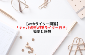 【webライター関連】「キャバ嬢発WEBライター行き」概要と感想