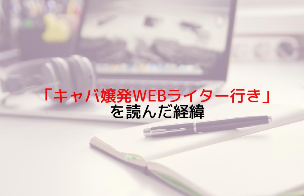 「キャバ嬢発WEBライター行き」を読んだ経緯