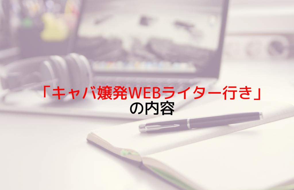 「キャバ嬢発WEBライター行き」の内容