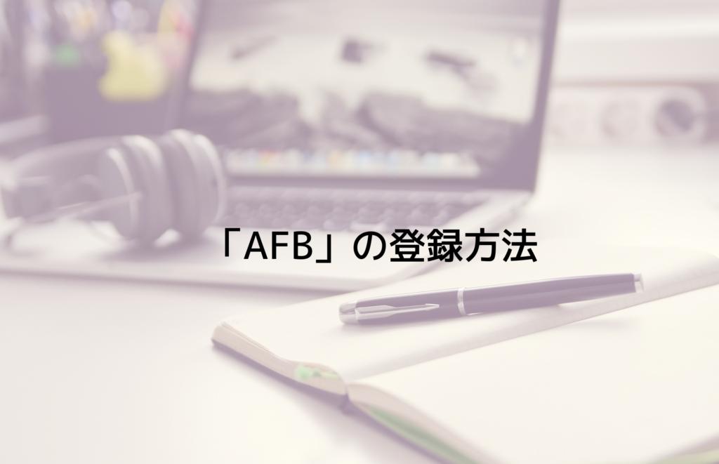 「afb」の登録方法