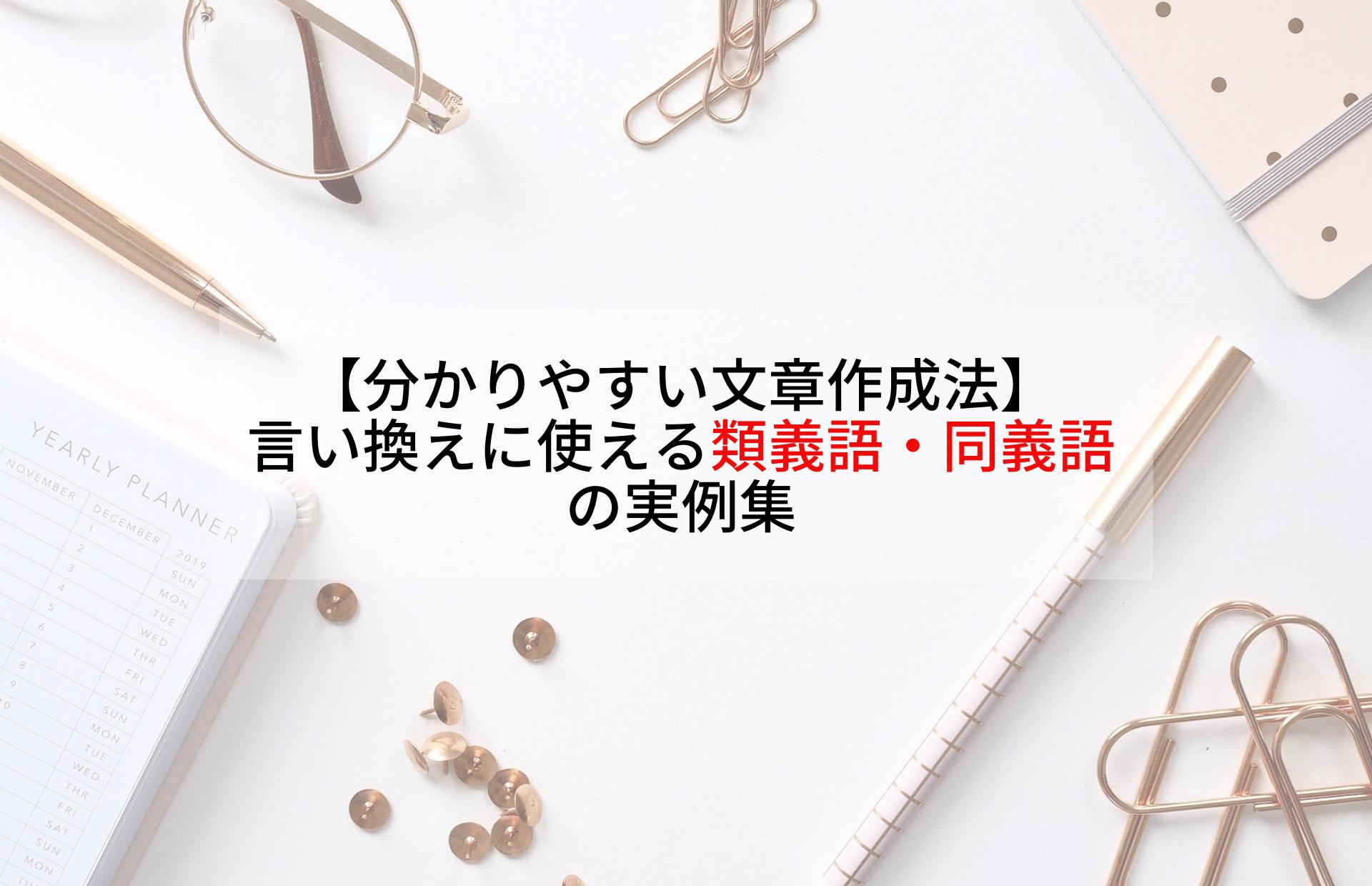 【分かりやすい文章作成法】言い換えに使える類義語・同義語の実例集