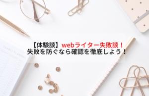 【体験談】webライター失敗談!失敗を防ぐなら確認を徹底しよう!